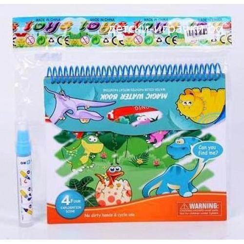 Книжка за рисуване с вода I375326